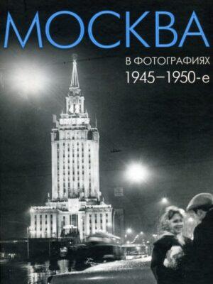 Moskva-v-fotografiyah.-1945-1950-e-godyi.-Albom