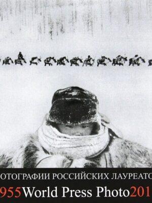 FOTOGRAFII-ROSSIYSKIH-LAUREATOV-WORLD-PRESS-PHOTO-1955-2010