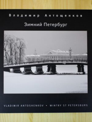 Vladimir Antoshenkov. St. Petersburg in Winter