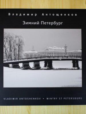 Vladimir Antoshenkov. St. Petersburg in Winter