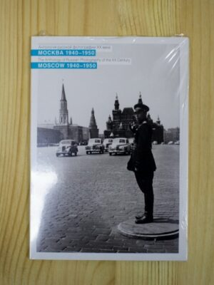 Postcards Set. Moscow 40-50s