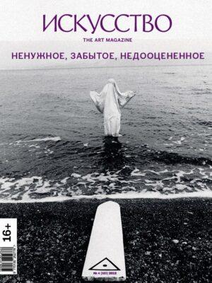 Искусство-The-Art-Magazine-4-2012
