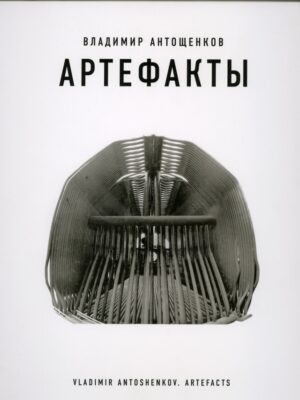 Vladimir-Antoshhenkov.-Artefaktyi-800x962