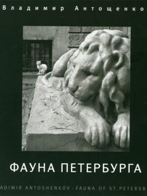 antoshhenkov