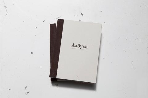 Romanova_Jana_Alphabet_of_Shared_Words_01