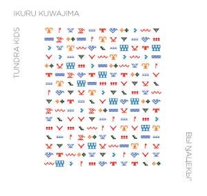 Ikuru Kuwajima