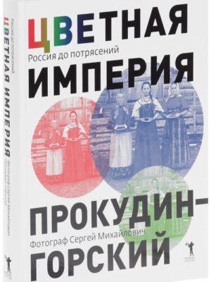 S. M. Prokudin-Gorsky