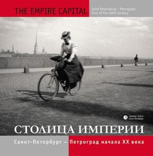 The Empire Capital. Saint Petersburg - Petrograd