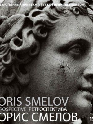 Boris Smelov Retrospective