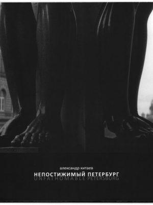 Nepostizhimyiy-Peterburg