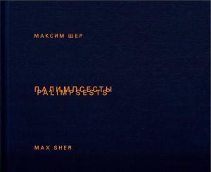 Maksim-SHer.-Palimpsestyi