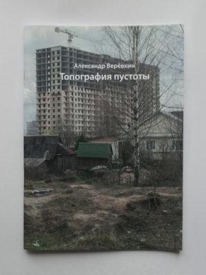 Alexander Veryovkin. Topography of Emptiness