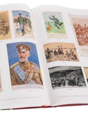 Первая мировая война на почтовых открытках1