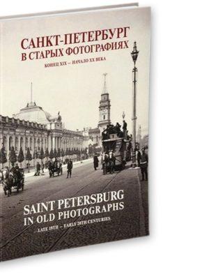 Sankt-Peterburg-v-staryih-fotografiyah