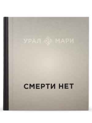 ural_mari_smerti_net-1