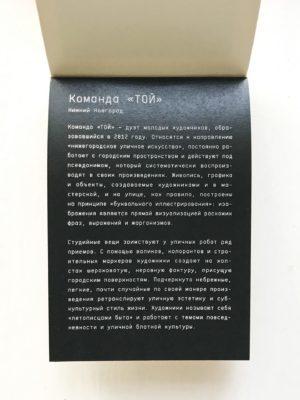 epop_petrograff_shop-1